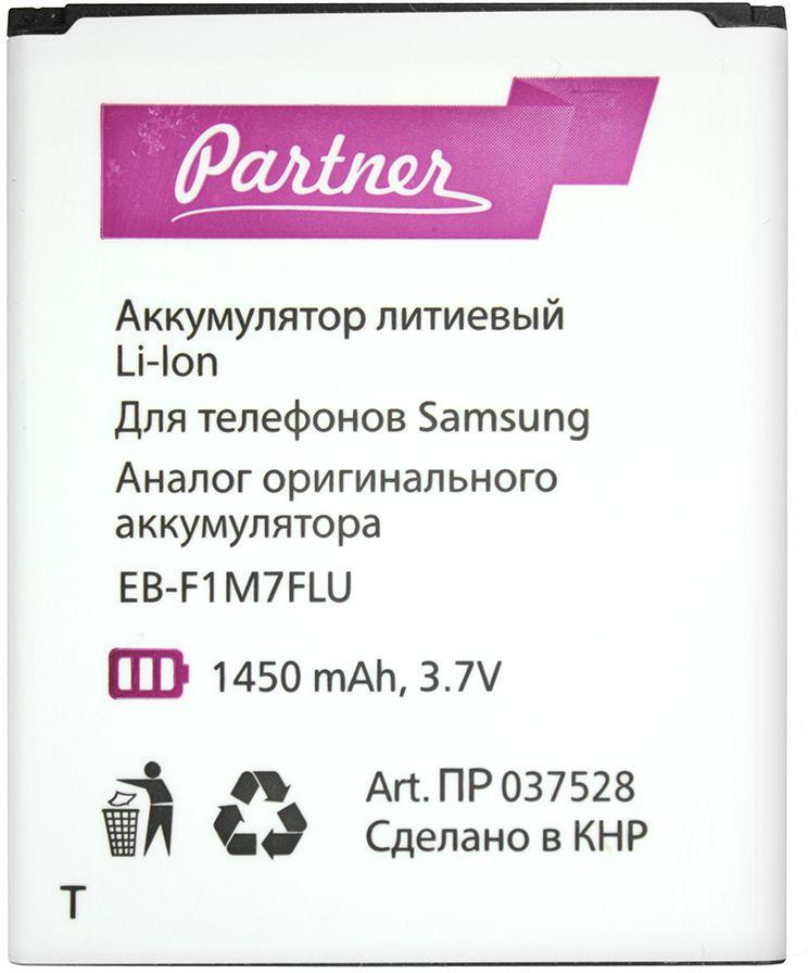 Partner аккумулятор для Samsung Galaxy S3 Mini (1450 мАч)ПР037528Оригинальный аккумулятор Samsung Galaxy S3 Mini не заряжается, не держит заряд или вообще вздулся? Заменитевышедшую из строя АКБ качественным и безопасным аналогом со встроенным контроллером питания.Partner представляет вам аналоговый аккумулятор для Samsung Galaxy S3 Mini. Полная емкость аналоговойаккумуляторной батареи достигается в течение 5 циклов заряда-разряда и равняется заявленной. Аккумуляторготов к использованию и не требует полной разрядки в первое применение, т.к. не подвержен эффекту памяти.