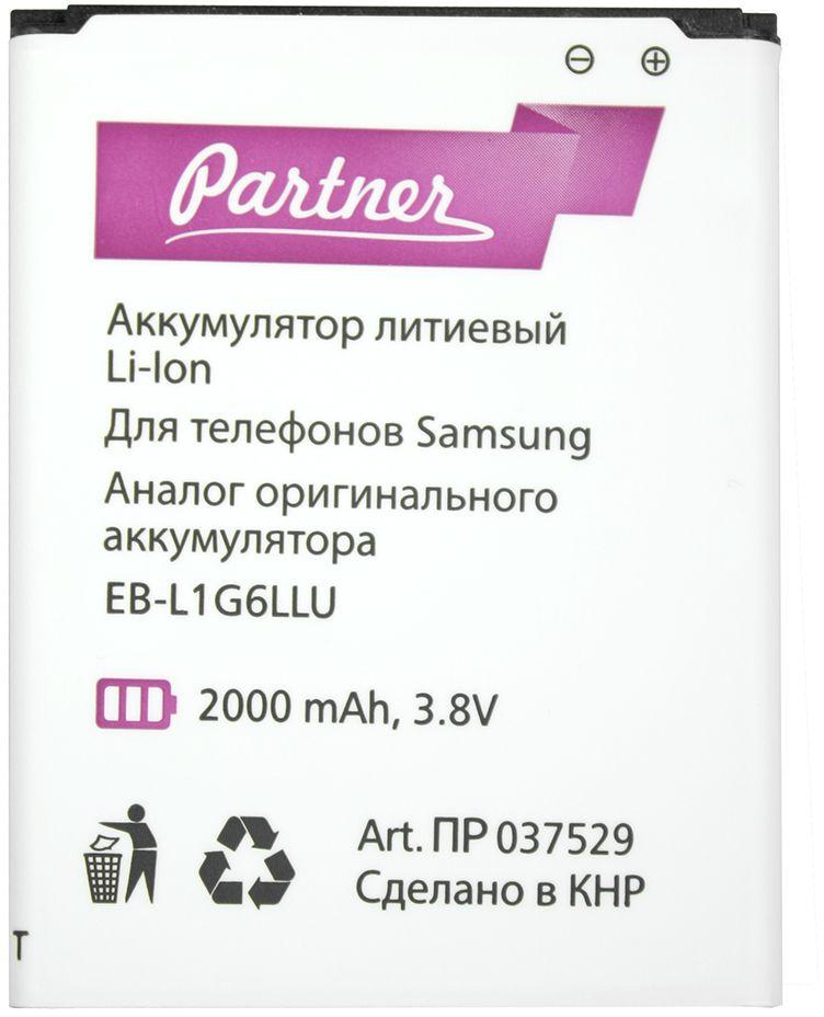 Partner аккумулятор для Samsung Galaxy S3 (2000 мАч)ПР037529Через несколько лет использования смартфона, оригинальная батарея Samsung GT-i9300 держит заряд всего полдня и активно работать с устройством уже невозможно? Аккумулятор Partner для Samsung Galaxy S3 вернет смартфону прежнюю автономность и выносливость.Литий-ионные элементы в основе обеспечивают низкий саморазряд батареи. В устройство встроен контроллер питания, который защищает АКБ от перегрузок и короткого замыкания. При соблюдении правил эксплуатации литиевых аккумуляторов, срок службы батареи Partner составляет два года.