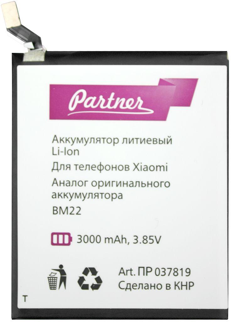 Partner аккумулятор для Xiaomi Mi5 (3000 мАч)ПР037819Partner представляет аккумулятор Xiaomi BM22, замену оригинальной АКБ для Xiaomi Mi5 . Емкость — 3000 мАч/ 11,7 Втч; рабочее напряжение — 3.8 - 4,35 В; срок службы — 2 года.В аккумулятор Partner BM22 встроена защитная микросхема против короткого замыкания и перегрузок. Реальная емкость батареи соответствует заявленной, а сто процентов емкости АКБ достигается через 3-5 рабочих циклов.Аккумуляторная батарея Partner изготовлена из качественных литиевых компонентов, не подвержена «эффекту памяти» Совместимость: Xiaomi Mi5 , Mi5 Pro , Mi5 Gold.