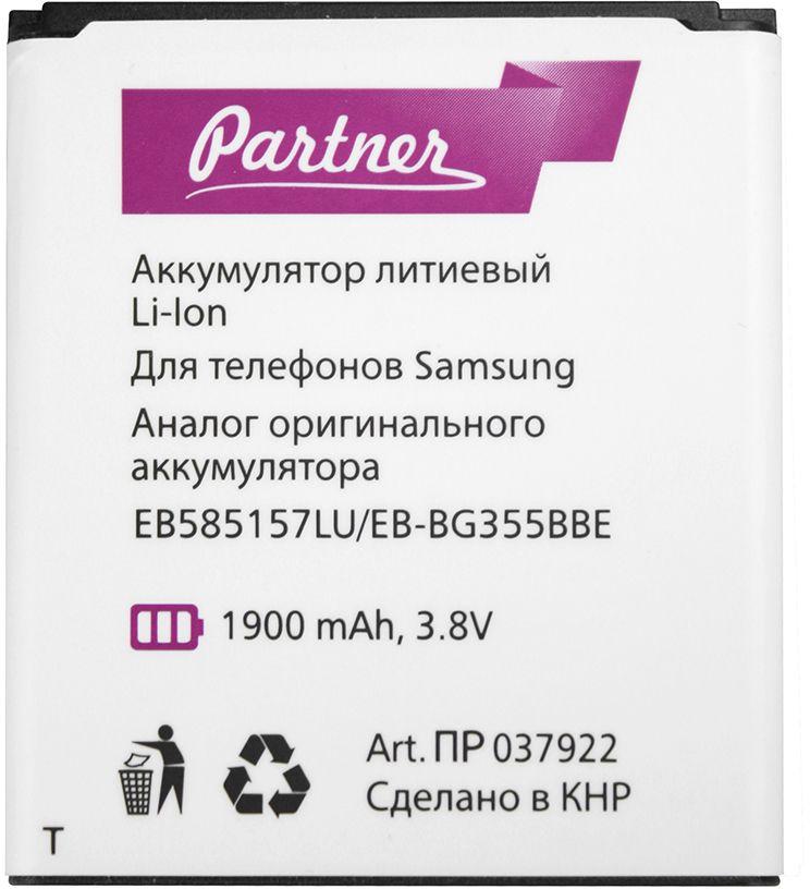 Partner аккумулятор для Samsung Galaxy Core 2 (1900 мАч) - Аккумуляторы