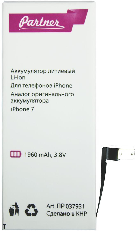 Partner аккумулятор для iPhone 7 (1960 мАч)ПР037931Аккумулятор iPhone рассчитан на определенное количество зарядных циклов, после чего нужно обращаться в сервис для его замены. Если батарея iPhone 7 разряжается меньше чем за день, самое время ее заменить.Заявленная емкость аккумулятора Partner для iPhone 7 равна реальной. Устройство имеет встроенную защиту от перегрузок и короткого замыкания, рассчитано на 500 рабочих циклов минимум.