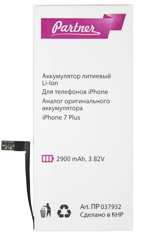 Partner аккумулятор для iPhone 7 Plus (2900 мАч)ПР037932Смартфон работает только на зарядке? Ограничиваете использование гаджета, ведь серфить мобильный интернет, слушать музыку и звонить удается не более пары часов, затем уровень заряда тает прямо на глазах? Установите новый аккумулятор Partner и верните устройству прежнее время автономной работы.Аналоговая батарея Partner имеет встроенный защитный контроллер, соответствует форм-фактору оригинала, не подвержена эффекту памяти и обладает маленьким саморазрядом (3% в год).