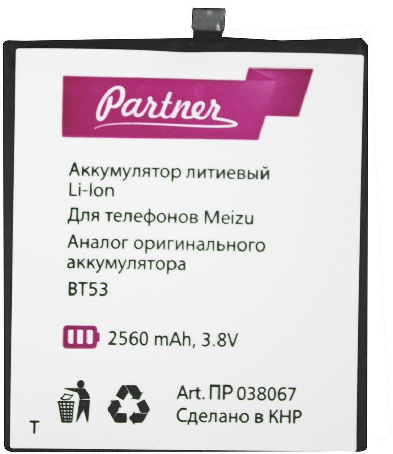 Partner аккумулятор для Meizu Pro 6 (2560 мАч)ПР038067Смартфон работает только на зарядке? Ограничиваете использование гаджета, ведь серфить мобильный интернет, слушать музыку и звонить удается не более пары часов, затем уровень заряда тает прямо на глазах? Установите новый аккумулятор Partner и верните устройству прежнее время автономной работы.Аналоговая батарея Partner имеет встроенный защитный контроллер, соответствует форм-фактору оригинала, не подвержена эффекту памяти и обладает маленьким саморазрядом (3% в год).