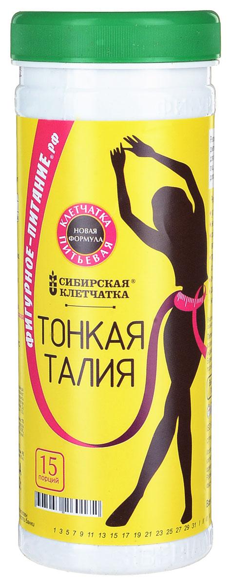 """Каждая частичка этой клетчатки пропитана широко известным чайным напитком """"Тонкая талия"""". Алтайские травы входящие в его состав снижают аппетит, уменьшают уровень холестерина в крови, способствуют снижению веса,отчищают кишечник от шлаков и токсинов. Сибирская клетчатка для похудения """"Тонкая талия"""" рекомендуется как профилактическое и оздоровительное средство, необходимое для улучшения работы организма. Показания к применению: излишний вес; нарушения в работе кишечника; повышенный уровень холестерина в крови; зашлакованность пищеварительного тракта; запоры, геморрой; сахарный диабет; аллергические реакции. Применение Сибирской клетчатки оказывает сахаропонижающее действие при сахарном диабете!"""