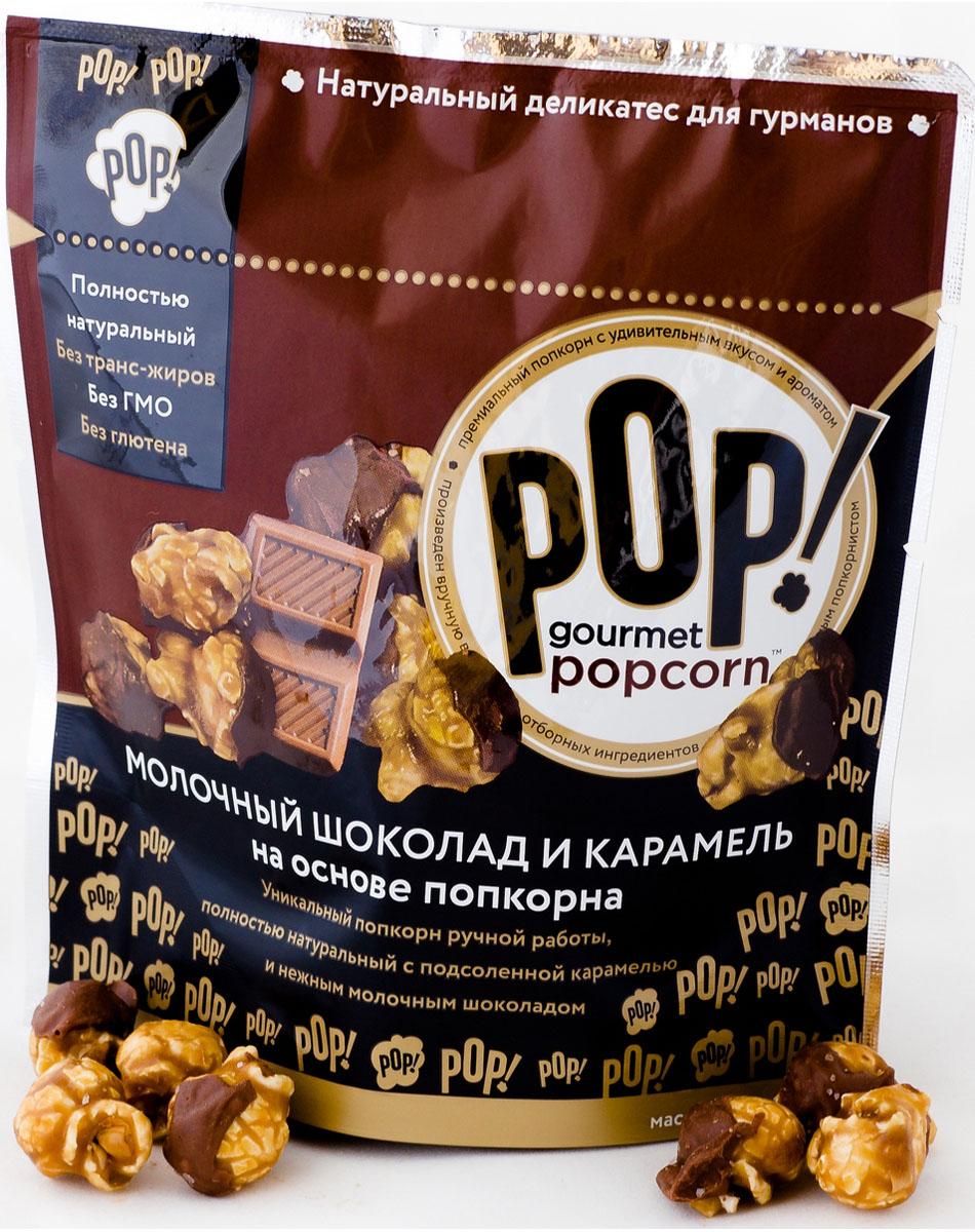 POP! Gourmet Popcornмолочный шоколад и карамель на основе попкорна, 100 г POP! Gourmet Popcorn