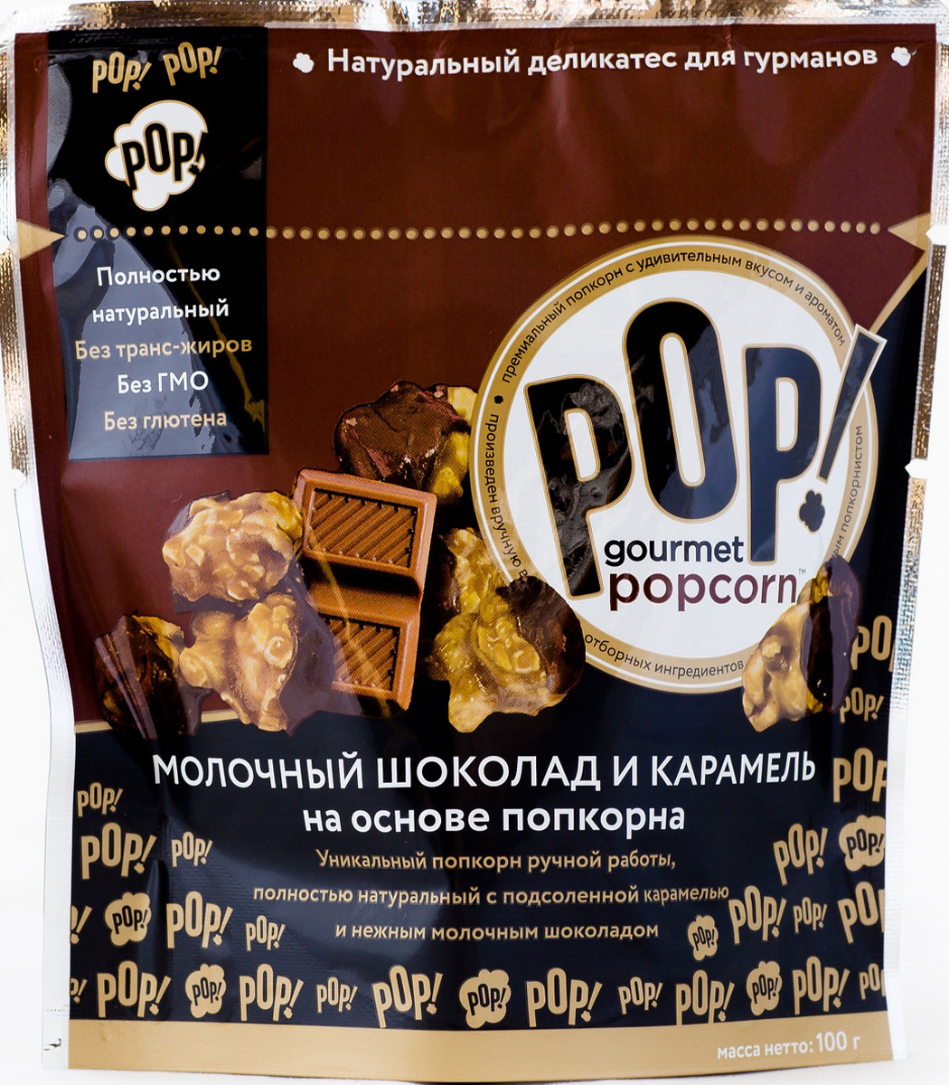 POP! Gourmet Popcorn молочный шоколад и карамель на основе попкорна, 100 г popcorn hour с 200