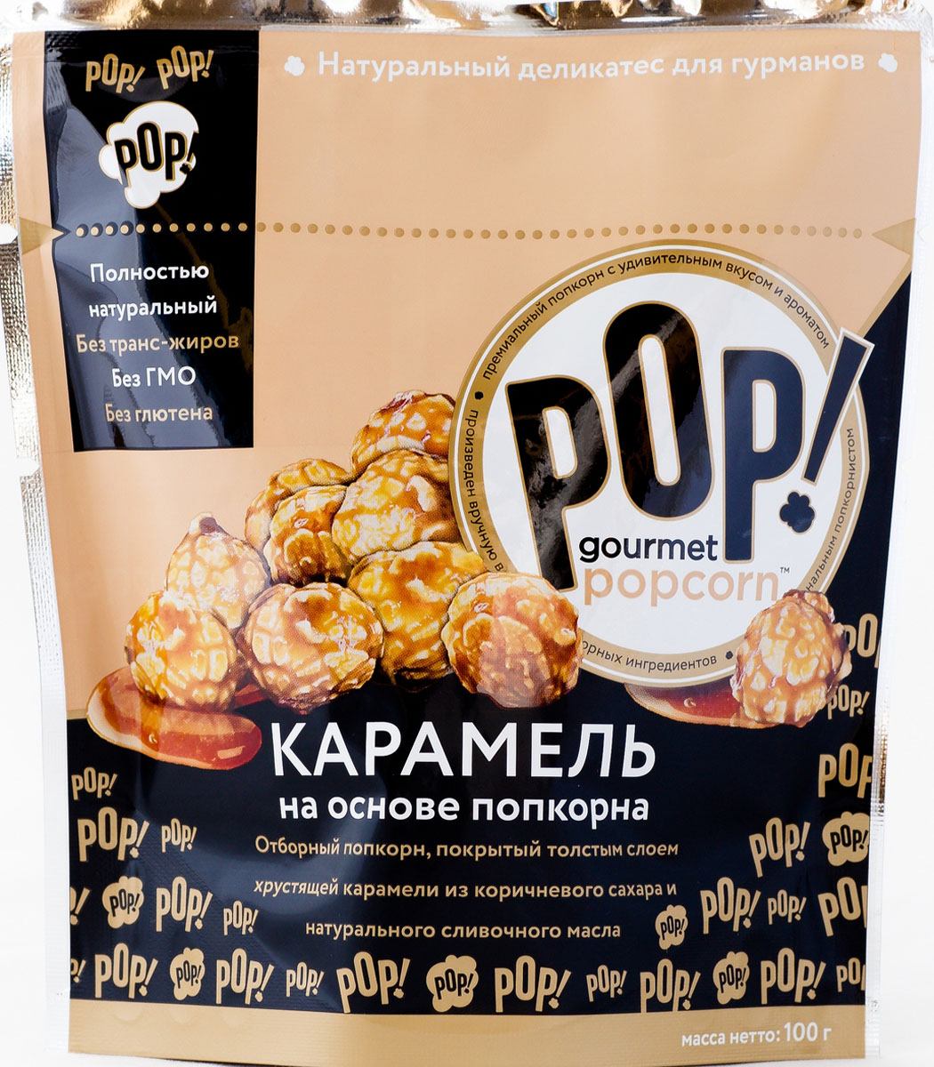 POP! Gourmet Popcorn карамель на основе попкорна, 100 г popcorn hour с 200