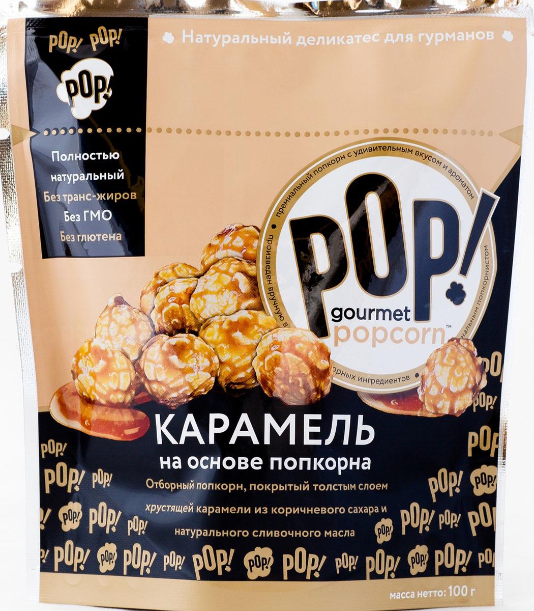 POP! Gourmet Popcorn карамель на основе попкорна, 100 г овощерезка salad gourmet bradex