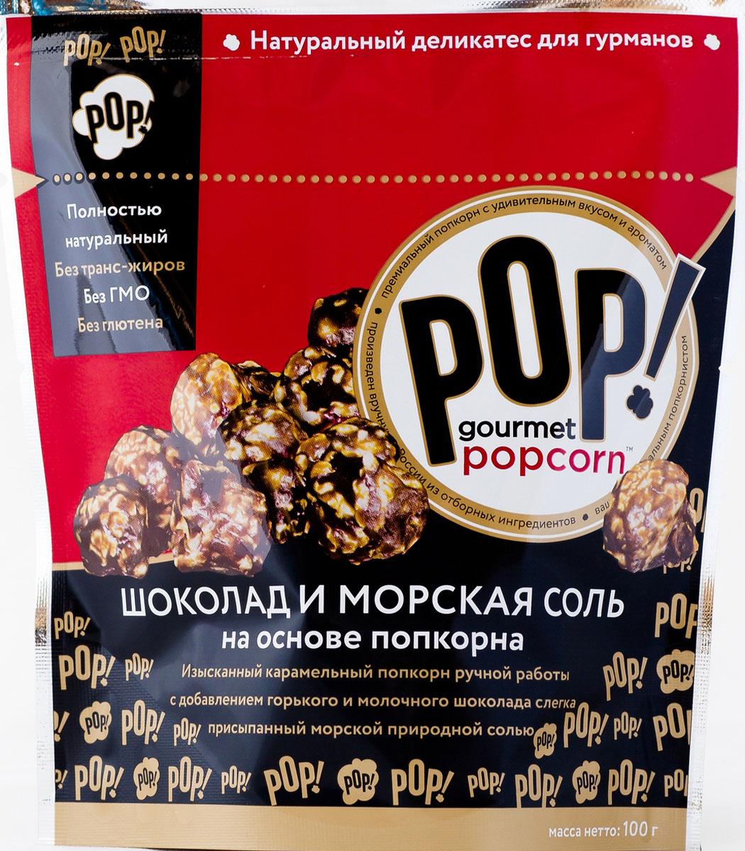POP! Gourmet Popcorn шоколад и морская соль на основе попкорна, 100 г4627098690270Изысканный карамельный попкорн ручной работы с добавлением горького и молочного шоколада слегка присыпанный морской природной солью.