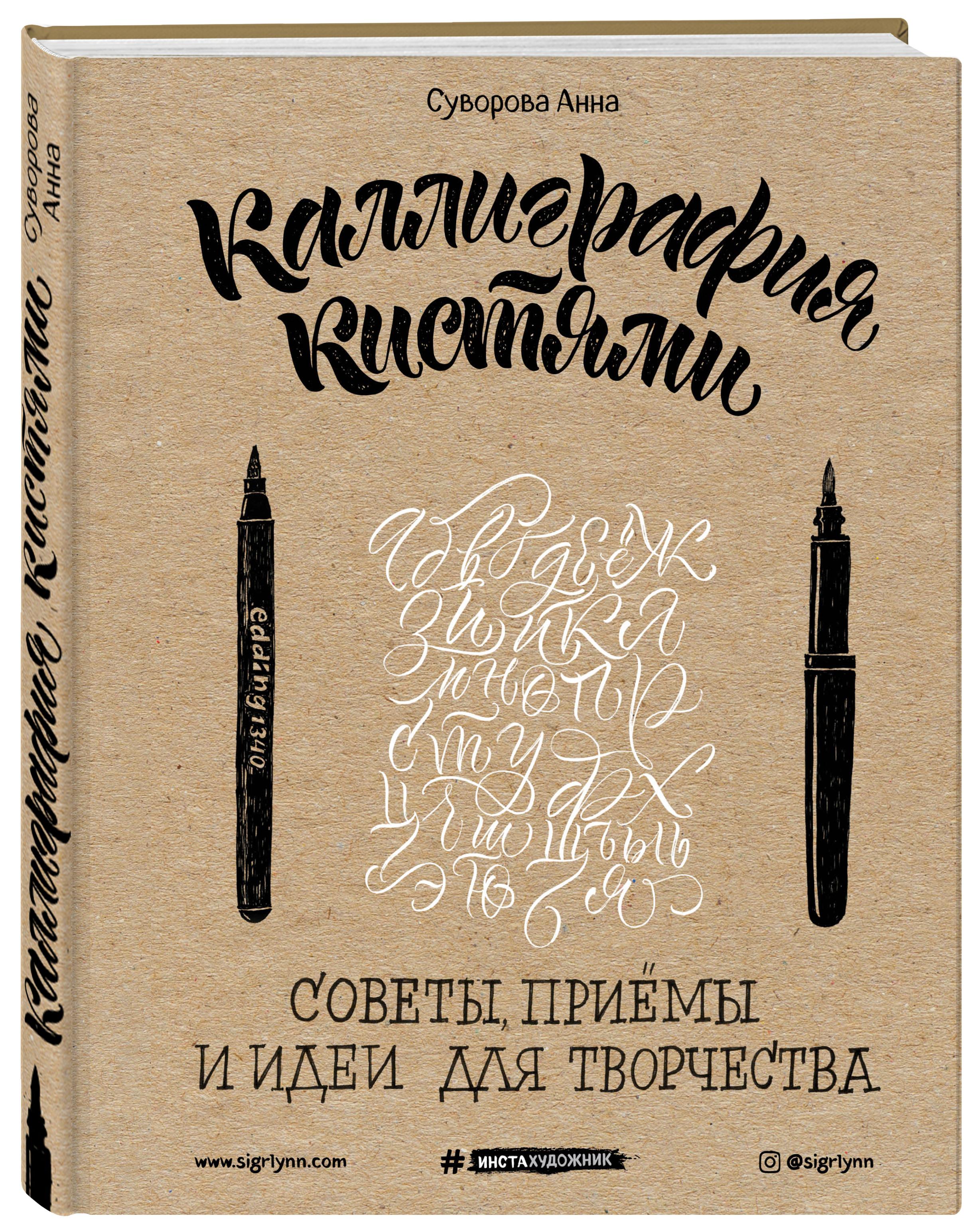 Анна Суворова Каллиграфия кистями. Советы, приемы и идеи для творчества