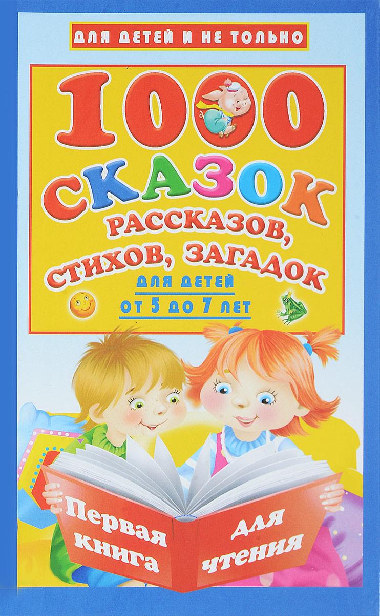 1000 сказок, рассказов, стихов, загадок. Для детей от 5 до 7 лет