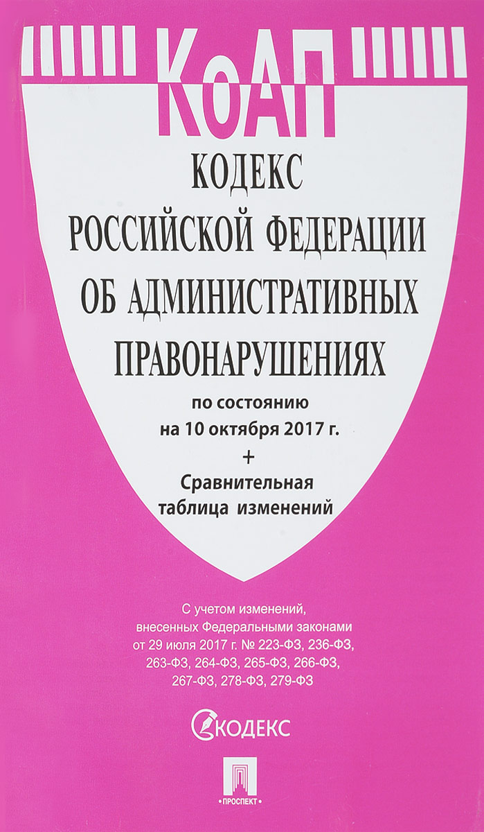 производства административный кодекс рф с изменениями на 2017 состав термобелья для