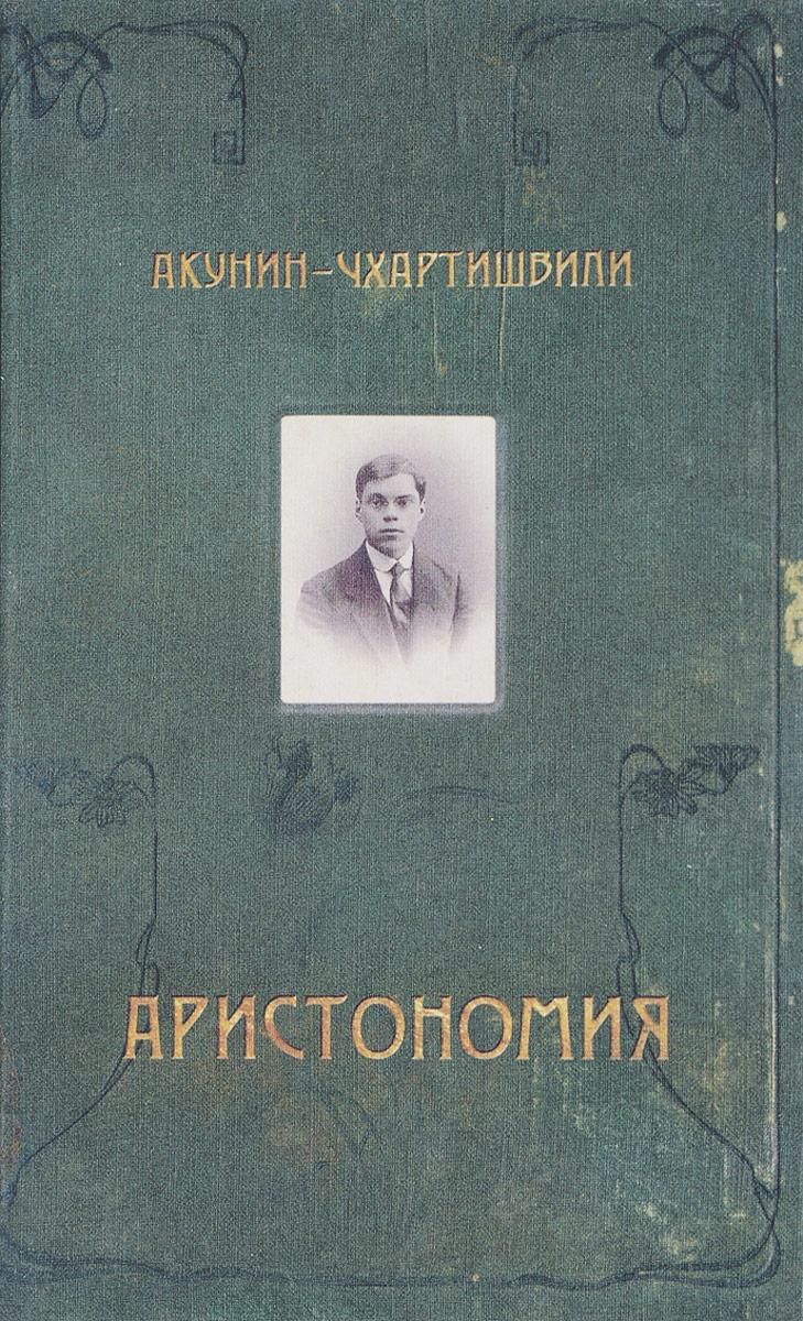 Акунин-Чхартишвили Аристономия акунин борис шпионский роман