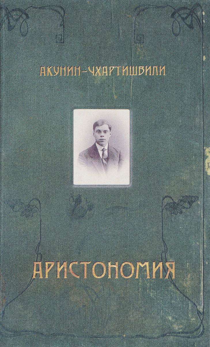 Zakazat.ru: Аристономия. Акунин-Чхартишвили