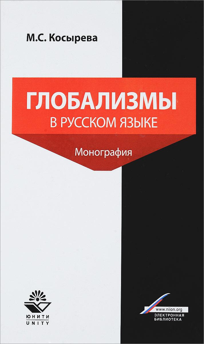 М. С. Косырева Глобализмы в русском языке. Монография