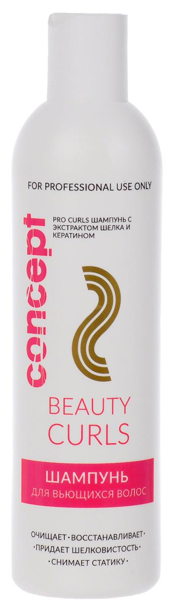Сoncept Beauty Curls Шампунь для вьющихся волос (PRO Curls Shampoo), 300 мл31084Шампунь отлично промывает волосы, не пересушивая их и кожу головы, что особенно важно для вьющихся, кудрявых и непослушных волос, которые склонны к сухости и хрупкости структуры. Содержит уникальный комплекс активных ингредиентов, заметно улучшающих состояние волос и кожи головы: гидролизованный кератин, хитозан, экстракт шелка восстанавливают структуру волос изнутри и буквально обволакивают каждый волос защитной гидролипидной пленкой. Масло дикого манго, содержащее полисахариды, витамины, минералы, ферменты и антиоксиданты, дополнительно питает волосы. Шампунь хорошо увлажняет волосы и действует максимально эффективно в комплексе с Бальзамом из этой же серии, придавая прическе здоровый, ухоженный вид и создавая красиво очерченные шелковистые локоны из послушных волос.