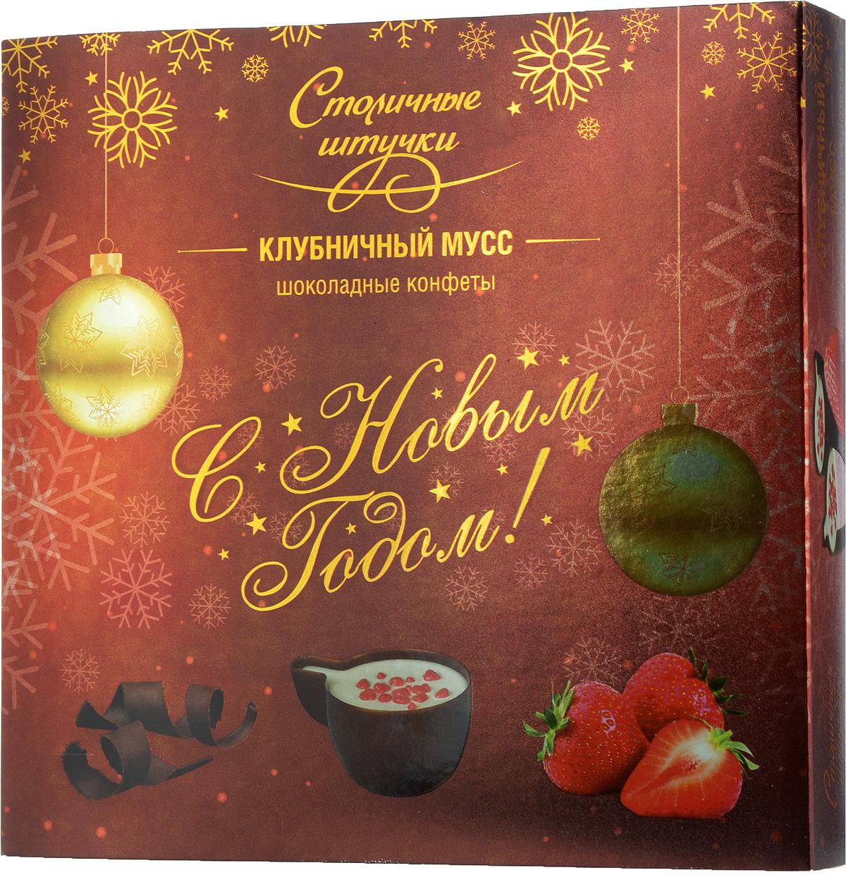 Столичные штучки Конфеты шоколадные Клубничный мусс, 104 г (коробка) конфеты jelly belly 100g