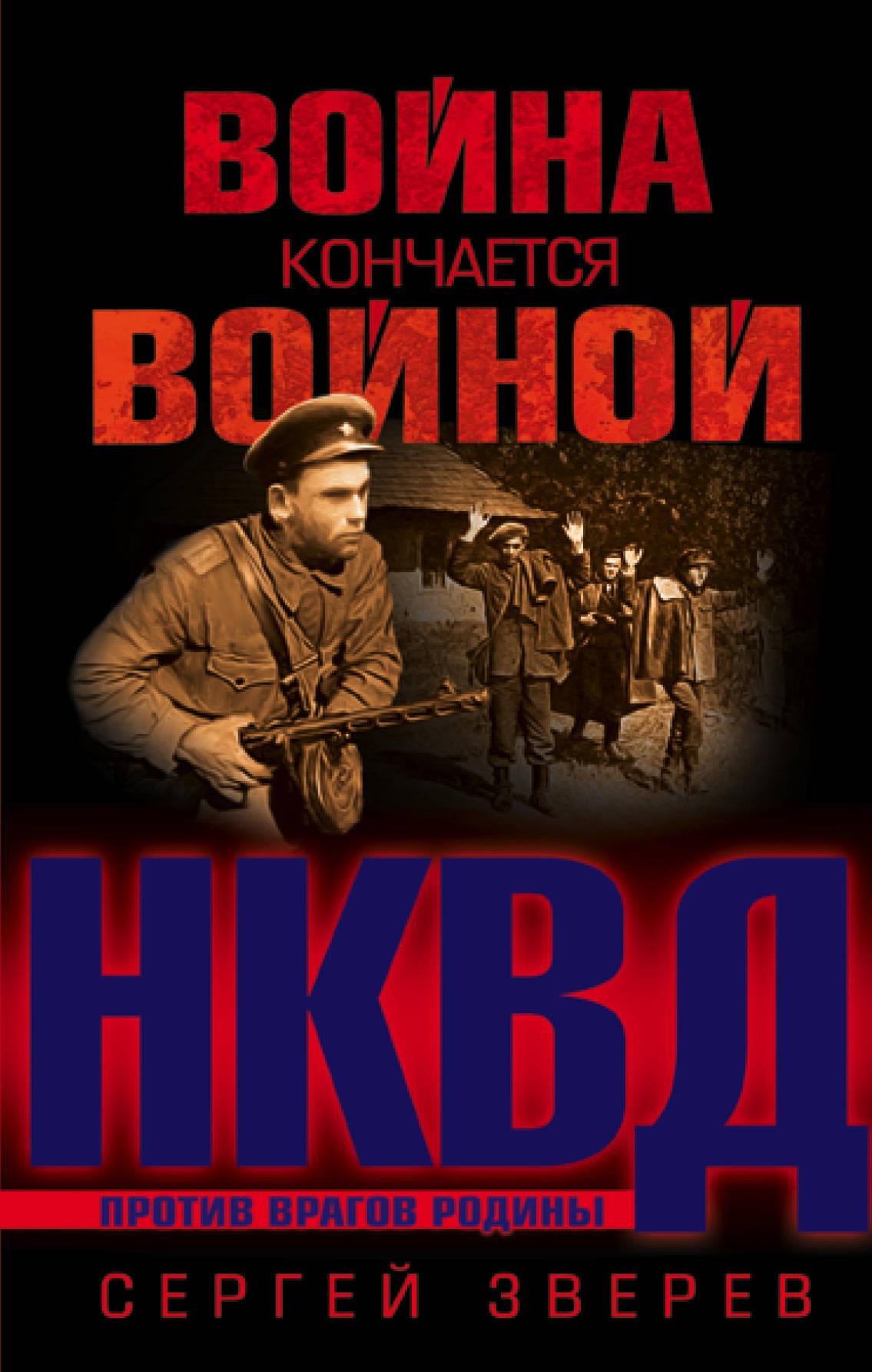 Сергей Зверев Война кончается войной книги эксмо война кончается войной