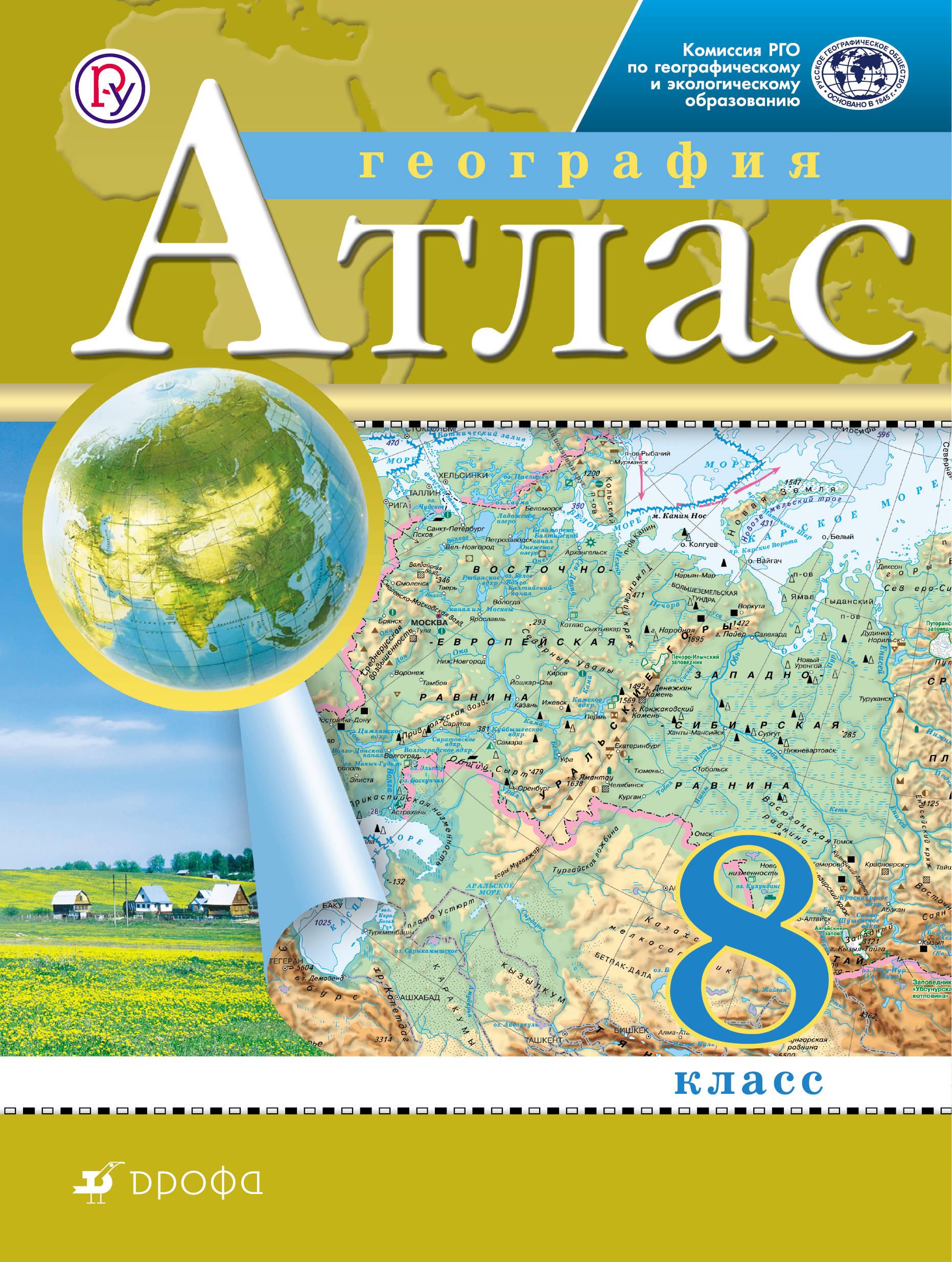 География. 8 класс. Атлас. (Традиционный комплект) (РГО) научная литература по географии