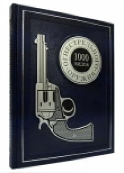 В. Шульц 1000 видов огнестрельного оружия (эксклюзивное подарочное издание)