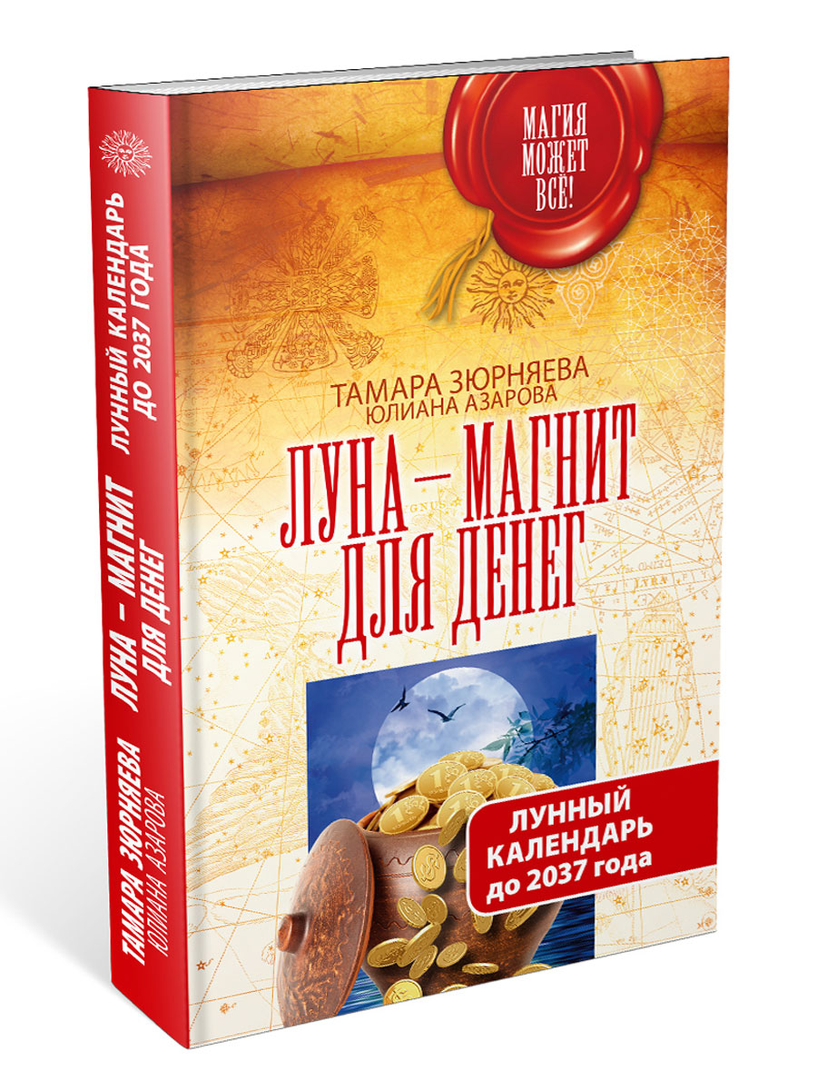 Zakazat.ru Луна-магнит для денег. Лунный календарь до 2037 года. Тамара Зюрняева, Юлиана Азарова