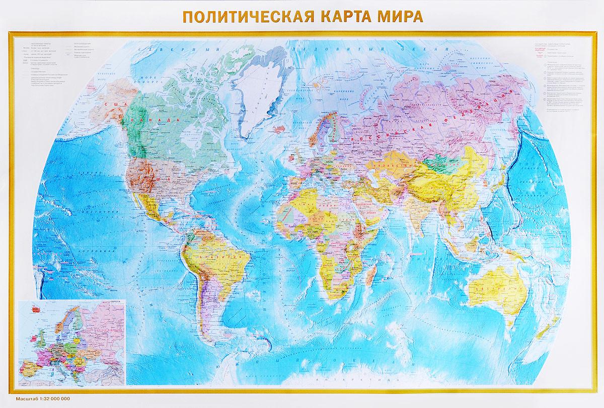 Политическая карта мира. Федеративное устройство России бур sds max bosch 28х800х920мм 2 608 586 787