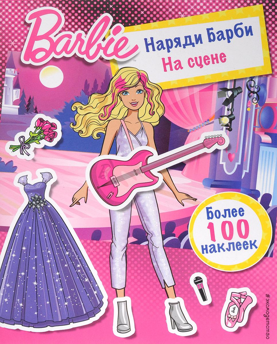 Наряди Барби. На сцене
