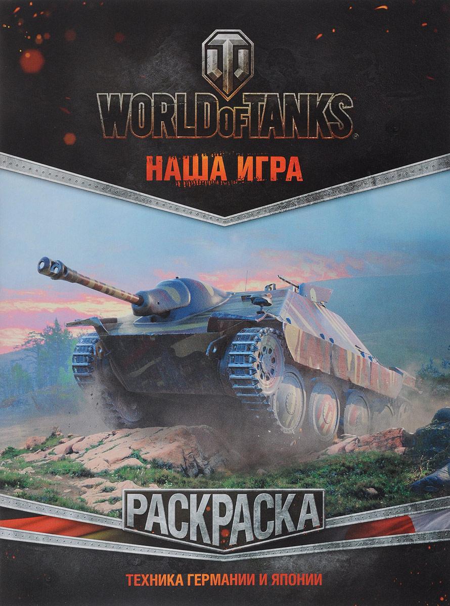 World of Tanks. Раскраска. Техника Германии и Японии банданы world of tanks бафф world of tanks