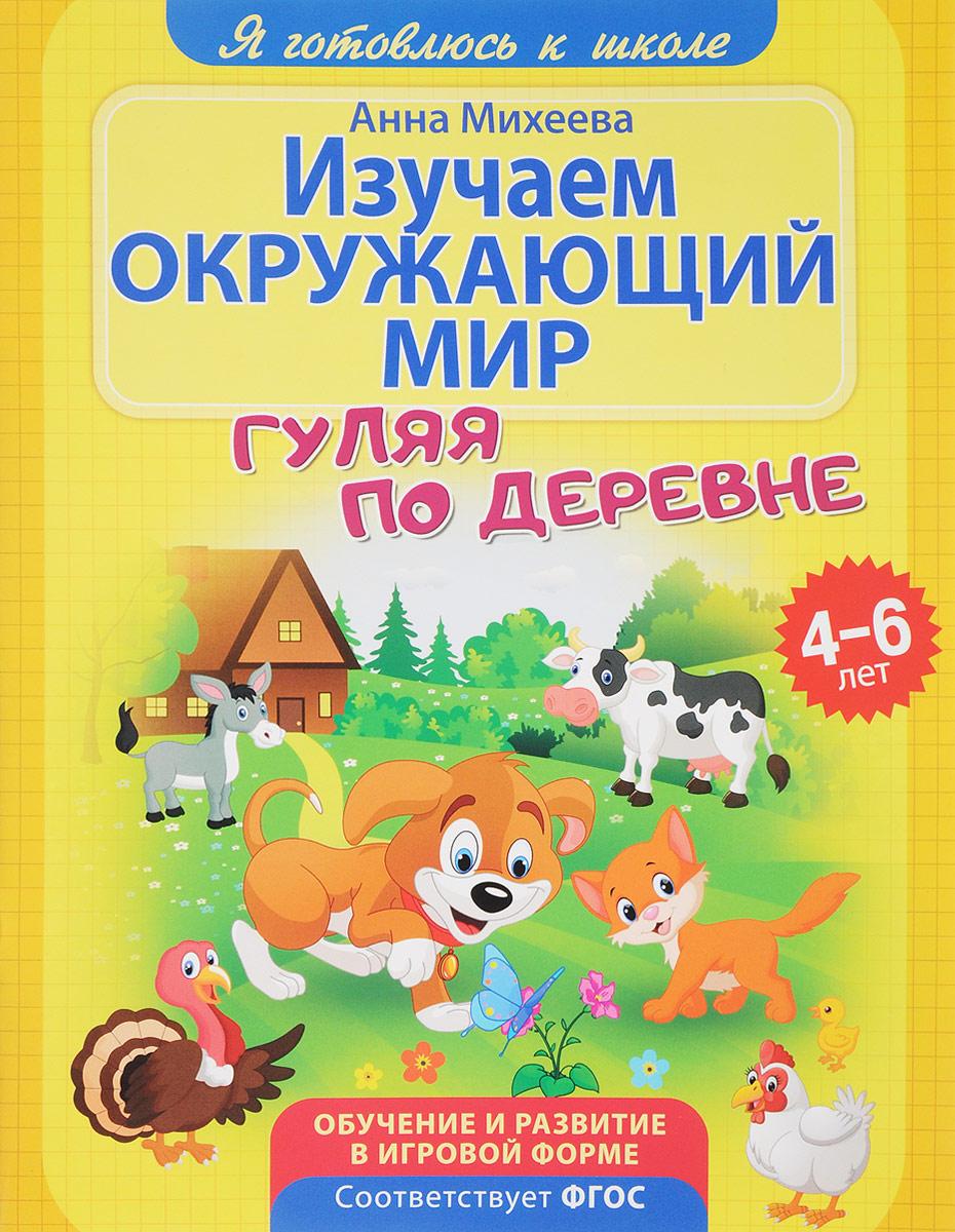 Анна Михеева Изучаем окружающий мир игровые наборы tomy игровой набор приключения трактора джонни и лошади на ферме
