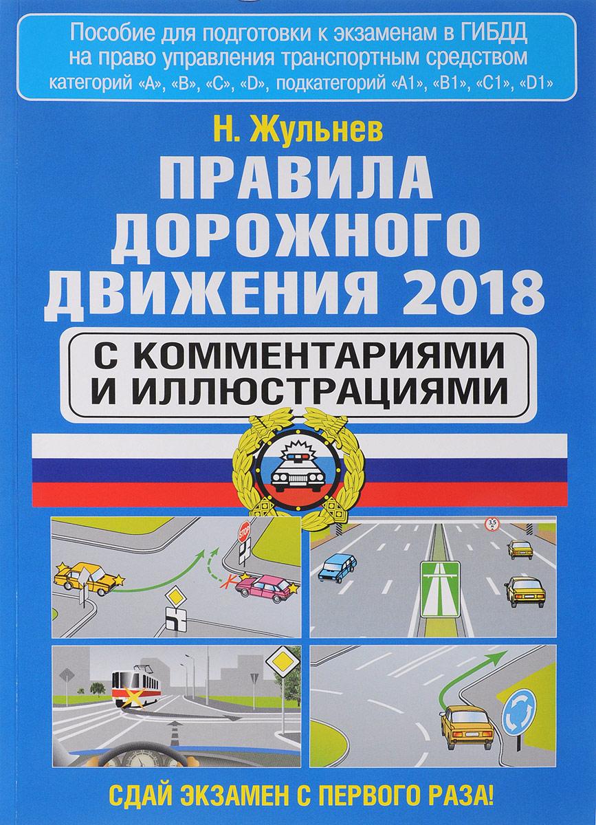 Н. Жульнев Правила дорожного движения 2018 с комментариями и иллюстрациями жульнев н правила дорожного движения для начинающих с изм на 2017