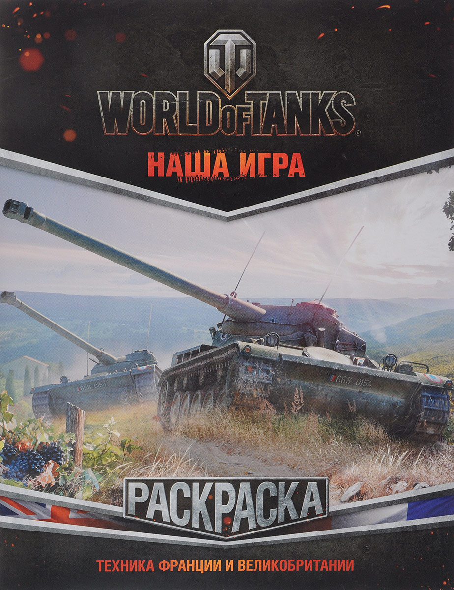 World of Tanks. Раскраска. Техника Франции и Великобритании бондаренко а ред world of tanks раскраска техника франции и великобритании