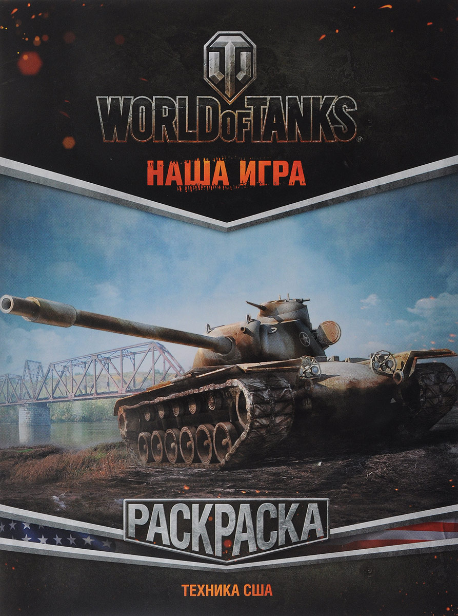 World of Tanks. Раскраска. Техника США банданы world of tanks бафф world of tanks