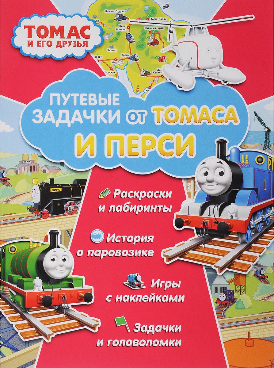 Путевые задачки от Томаса и Перси