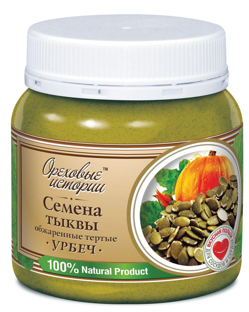 Ореховые истории Семена тыквы обжаренные тертые, 300 г4620767921804Урбеч из семян тыквы по полезностиявляется одним из лидеров в здоровом питании, так как в его составе содержится практически вся таблица Менделеева, а именно:железо, фосфор, цинк, медь, марганец, витамины А, В1, В2, С, Р, К, аминокислоты, витамин Е, который является природным антиоксидантом, целый комплекс из 53-х макро- и микроэлементов, а также смесь из полиненасыщенных жирных кислот (линолевой, олеиновой и линоленовой). Имея в своем арсенале такой заряд полезных для нашего организма веществ, урбеч из тыквенных семечек способствует нормальному пищеварению, улучшает микрофлору кишечника, поддерживает эластичность кожных покровов и сосудов, замедляет старение организма, является природным антидепрессантом, улучшает состояние кровеносных артерий, а линоленовая кислота содействует их укреплению. Также не стоит забывать, что в семечках тыквы содержится большое количество белка, что является отличным показателем к применению для вегетарианцев и сыроедов: ведь белок заряжает наш организм силой и энергией.