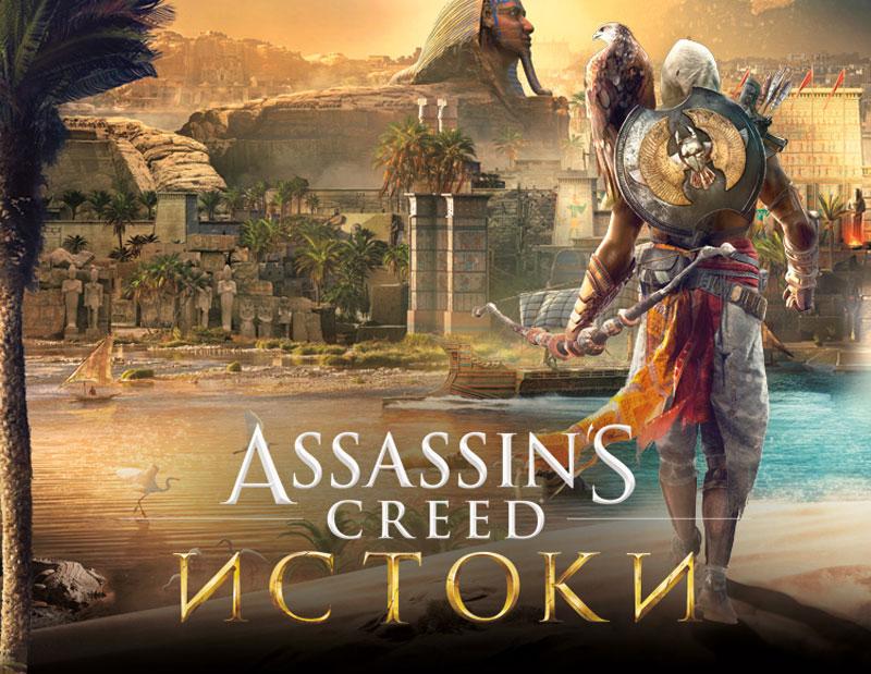 Assassin's Creed Истоки, Ubisoft Montreal