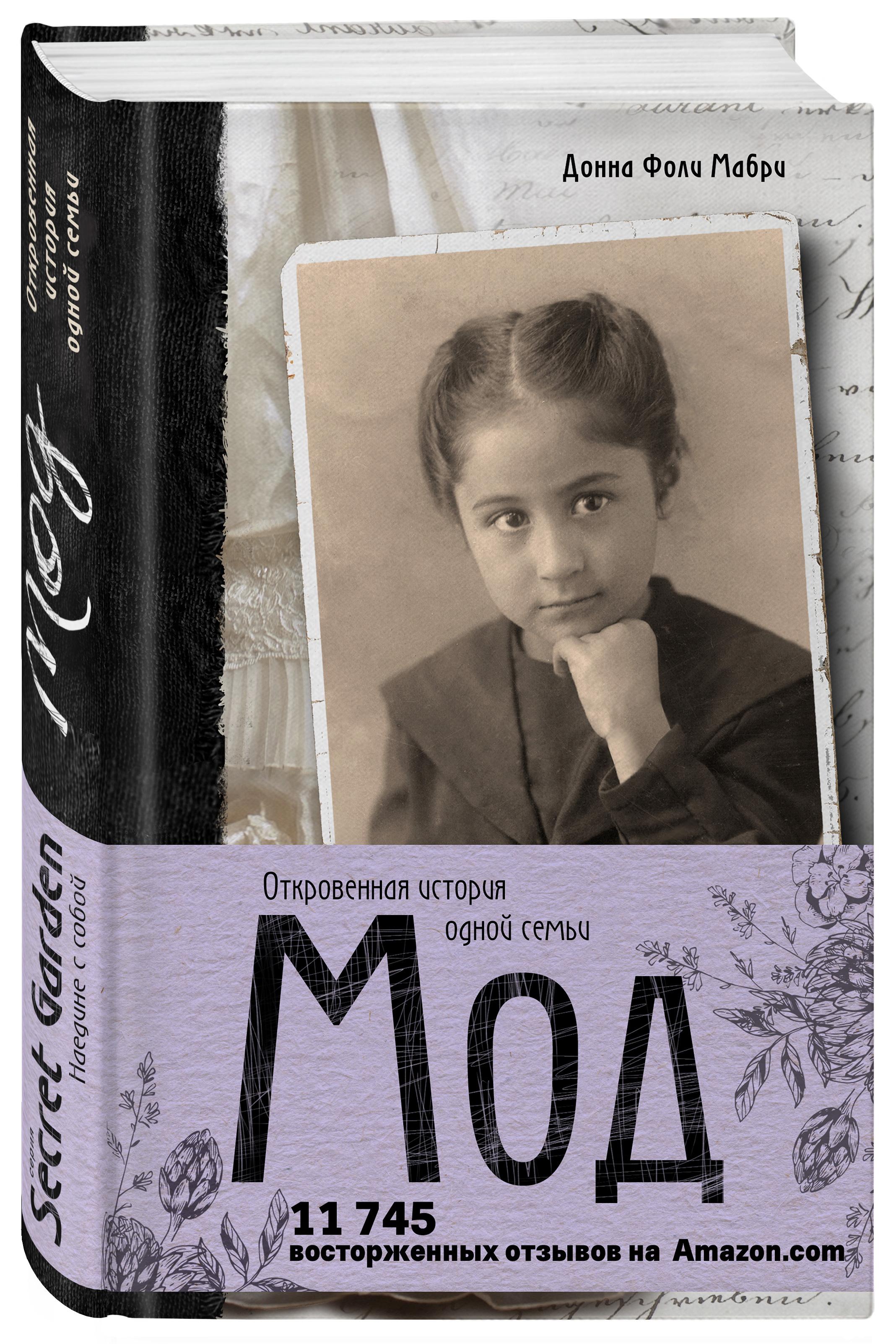 Донна Фоли Мабри Мод. Откровенная история одной семьи