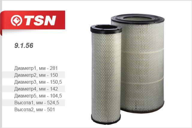 Воздушный фильтр TSN 91569156Фильтр воздушный TSN. 9156