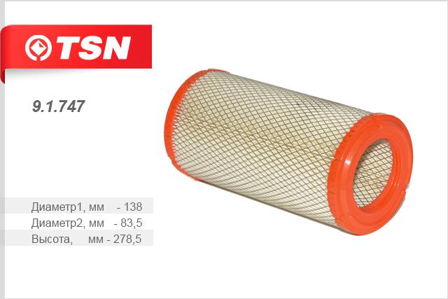 Воздушный фильтр TSN 9174791747Фильтр воздушный (основной элемент) TSN. 91747