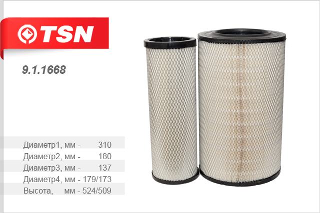 Воздушный фильтр TSN 911668911668Фильтр воздушный (комплект 2 штуки) КАМАЗ 5460 6460 53601 6560 (Cummins ISLe 310 30) TSN. 911668