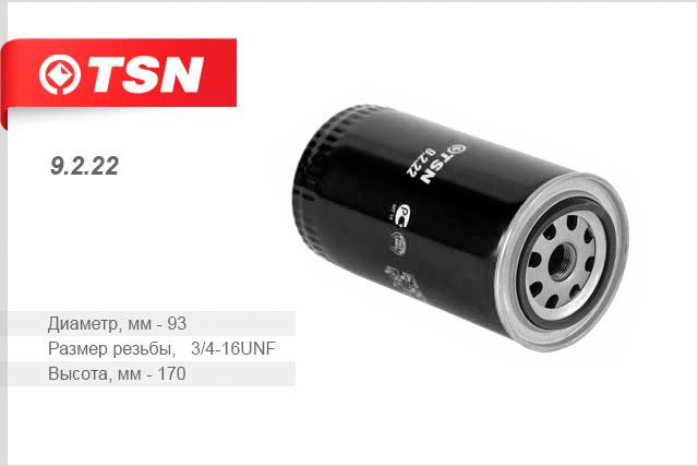 Масляный фильтр TSN. 92229222Фильтр масляный (повыш ресурс) TSN. 9222