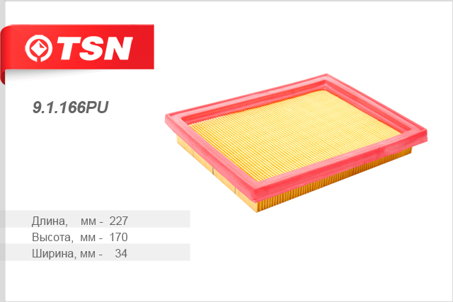 Воздушный фильтр TSN 91166PU91166PUФильтр воздушный (полиуретановое уплотнение) NISSAN Almera Primera Sunny X-Trail TSN. 91166PU