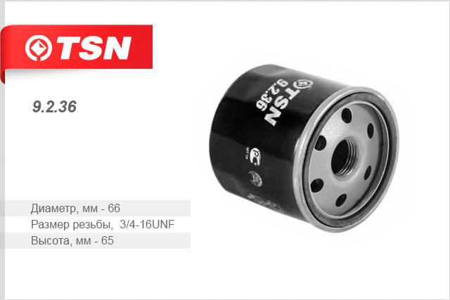 Масляный фильтр TSN 92369236Филочисмасл GM AVEO 12фильтр масляны TSN. 9236
