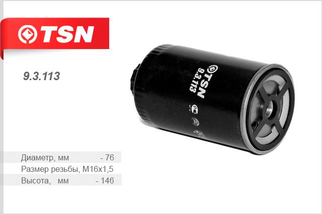 Топливный фильтр TSN 9311393113Фильтр топливный TSN. 93113
