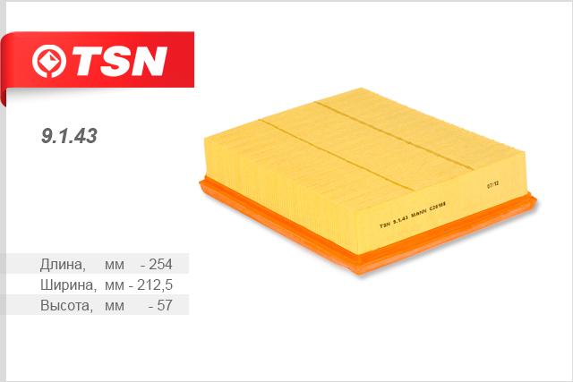 Воздушный фильтр TSN 91439143Эл фил воз VOLKSWAGEN AUDI фильтр воздуш TSN. 9143