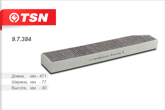 Салонный фильтр TSN. 9738497384Фильтр салона угольныйJEEP Grand Cherokee II III TSN. 97384