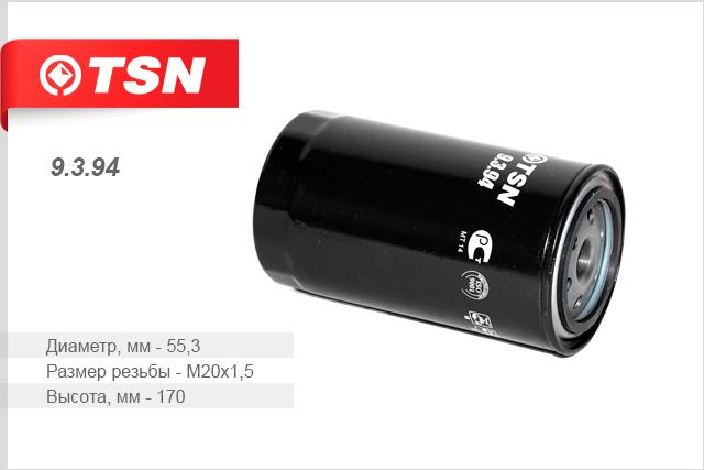 Топливный фильтр TSN 93949394Фильтр топливный (тонкой очистки) КАМАЗ 5308 (дв. Cummins ISBe4-300) 09.06-> 4307 4308 (дв. Cummins TSN. 9394