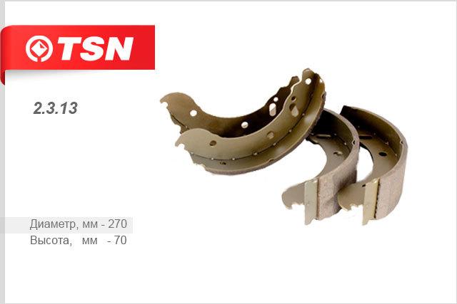 Тормозные колодки барабанные TSN 23132313Колодки тормозные барабанные TSN. 2313