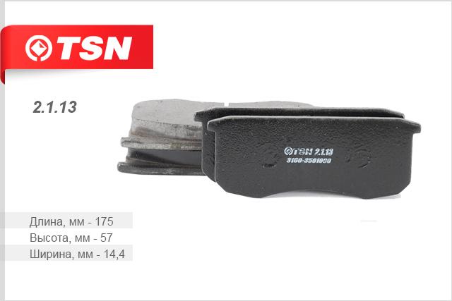 Тормозные колодки дисковые TSN 21132113Колодки тормозные дисковые TSN. 2113