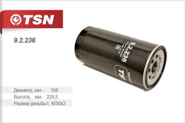 Масляный фильтр TSN 9223692236Фильтр масляный TSN. 92236