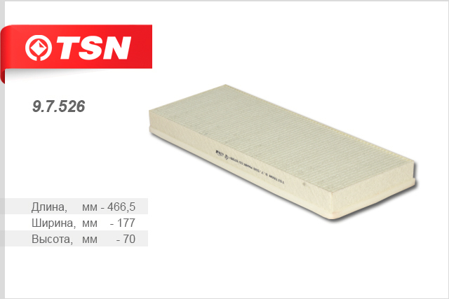 Салонный фильтр TSN 9752697526Фильтр салона TSN. 97526
